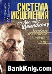 Книга Система исцеления по Леониду Щенникову pdf 7,2Мб