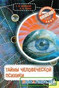 Книга Тайны человеческой психики.