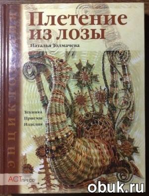 Книга Плетение из лозы