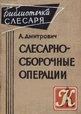 Книга Слесарно-сборочные операции