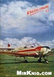 Журнал Kridla vlasti 1962-17