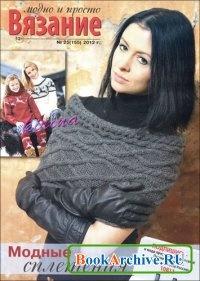 Книга Вязание модно и просто № 25 2012.