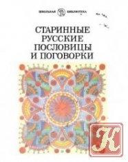 Книга Старинные русские пословицы и поговорки