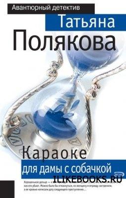 Аудиокнига Полякова Татьяна - Караоке для дамы с собачкой (аудиокнига)