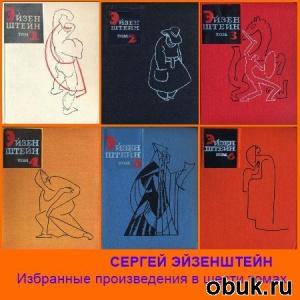 Сергей Эйзенштейн. Избранные произведения в шести томах