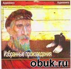 Аудиокнига Андрей Платонов. Избранные произведения (аудиокнига)