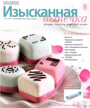 Журнал Изысканная выпечка № 8 2012
