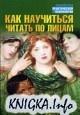 Книга Как научиться читать по лицам