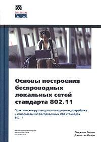 Книга Педжман Рошан, Джонатан Лиэри - Основы построения беспроводных локальных сетей стандарта 802.11