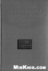 Книга Физическая акустика. Том 1. Методы и приборы ультразвуковых исследований. Части А, Б
