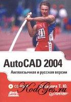 Книга AutoCAD 2004. Англоязычная и русская версии