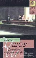 Книга Две недели в другом городе
