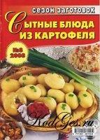 Книга Сытные блюда из картофеля