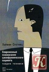 Книга Современный психоанализ шизофренического пациента. Теория техники