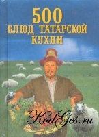 Книга 500 блюд татарской кухни