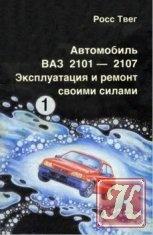 Книга Автомобиль ВАЗ 2101-2107. Эксплуатация и ремонт своими силами. Часть 1. Приспособления