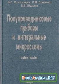 Книга Полупроводниковые приборы и интегральные микросхемы.