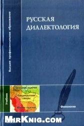 Русская диалектология: Учебник