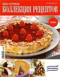 Школа гастронома. Коллекция рецептов №24 2011