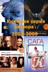 """Книга Книжные серии """"Амфора"""" в 80 томах (2003-2009)"""