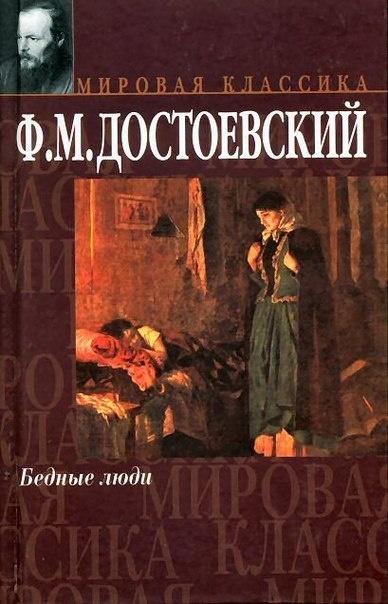Книга Федор Михайлович Достоевский Бедные люди