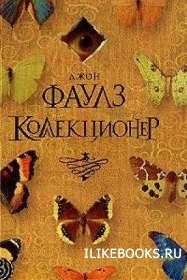 Книга Фаулз Джон Роберт - Коллекционер