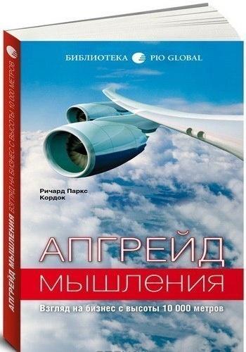 Книга Апгрейд мышления. Взгляд на бизнес с высоты 10 000 метров