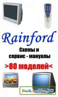 Книга Rainford. Схемы и сервис - мануалы (80 моделей).
