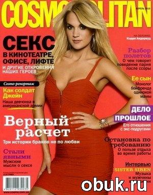 Книга Cosmopolitan №4 (апрель 2010)