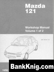 Книга Mazda 121 Workshop Manual. Volume 1 & 2.
