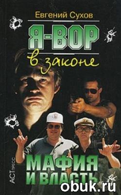 Книга Евгений Сухов - Я - вор в законе. Мафия и власть (аудиокнига)
