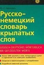 Книга Русско-немецкий словарь крылатых слов