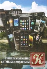 Книга Универсальная инструкция к китайским мобильным телефонам