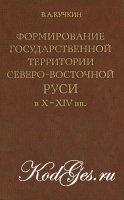 Книга Формирование государственной территории Северо-восточной Руси в X-XIV вв.