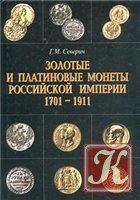 Книга Золотые и платиновые монеты Российской империи 1701-1911 гг.