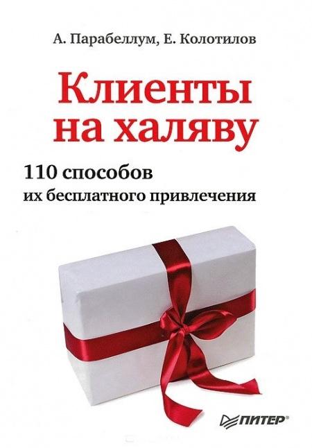 Книга Андрей Парабеллум - Клиенты на халяву. 110 способов их бесплатного привлечения