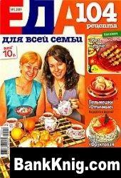 Журнал Еда для всей семьи №05 2009