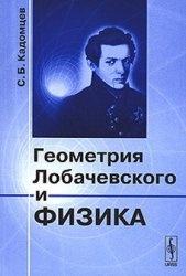 Книга Геометрия Лобачевского и физика
