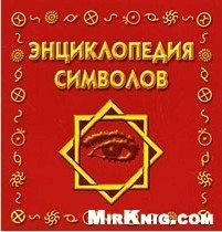 Книга Энциклопедия символов