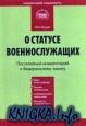 Книга Комментарий к ФЗ О статусе военнослужащих постатейный