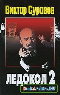 Ледокол 2.