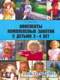 Книга Конспекты комплексных занятий с детьми младшего дошкольного возраста.