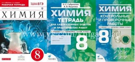 Книга 8 класс Химия О. С. Габриелян, С. А. Сладков