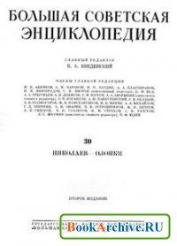 Книга Большая советская энциклопедия. Том 30.