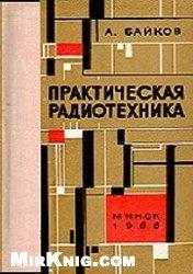 Книга Практическая радиотехника