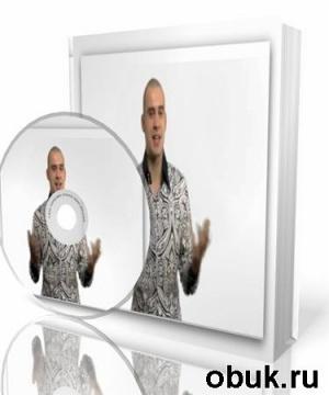 Аудиокнига Олег Горячо - Как добиться успеха (аудиокнига)