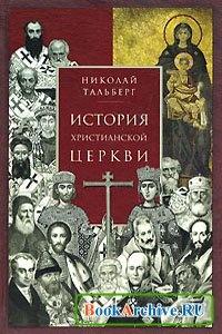 Книга История христианской Церкви (Тальберг)