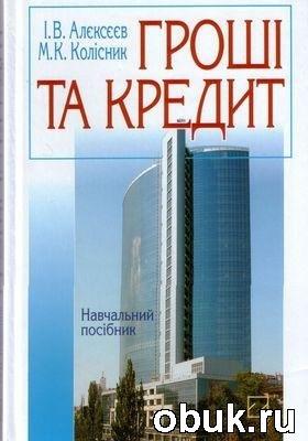 Книга Гроші та кредит