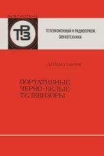 Книга Портативные черно-белые телевизоры