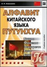 Книга Книга Алфавит китайского языка путунхуа (+CD) - Алексахин А.Н.
